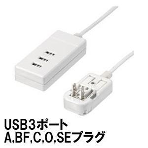 「tc1」YAZAWA ヤザワ 海外用マルチ変換タップUSB3ポート HPM6USB3WH(ya0a059)【国内不可】|griptone