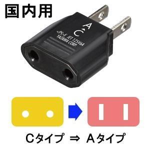 海外の電気製品を日本国内で使う為の変換プラグです。 *旅行用品/旅行便利グッズ/変換プラグ/コンセン...