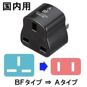 「tc8」YAZAWA ヤザワ 国内用変換プラグAタイプ (BF⇒A) HPJP5(ya0a087)|griptone