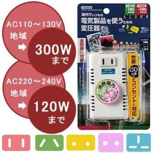 YAZAWA ヤザワ 日本製 海外用旅行用マルチプラグトランス式変圧器 保証付 HTDM130240V300120W AC110-130V、220-240V⇒100V(容量300W,120W)(ya0a099)【国内不可】|griptone