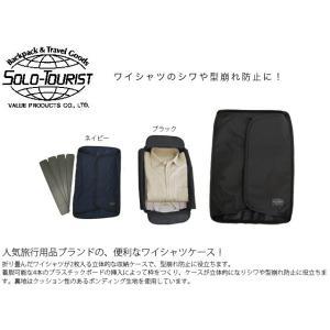 solo-tourist ソロツーリスト ワイシャツケース YC-16(va0a057) griptone 02