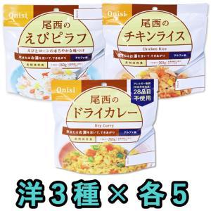 【セット】尾西食品 保存食アルファ米 洋風3種×各5個ミックスセット(計15個) yo-03-05(ho0a109)|griptone