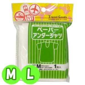 「tc2」ヨック ペーパーアンダーシャツ 1枚入 M・L(y...