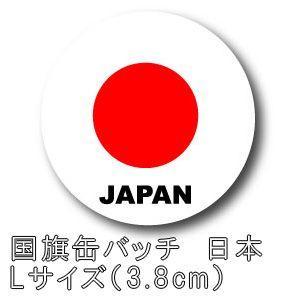 [送料299円〜]「tc50」WORLD FLAG EDITIO(ワールドフラッグエディション) 国旗缶バッチ 日本 Lサイズ CBFG-19 20点迄メール便OK(ze0a027)|griptone