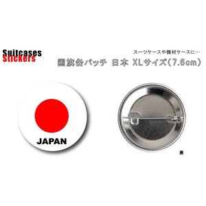 [送料299円〜]「tc40」WORLD FLAG EDITIO(ワールドフラッグエディション) 国旗缶バッチ 日本 XLサイズ CBFG-21 20点迄メール便OK(ze0a029)|griptone|02