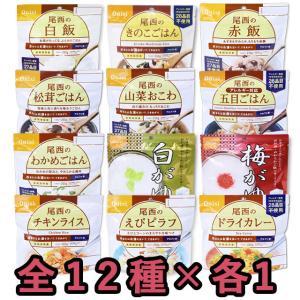 【セット】尾西食品 保存食アルファ米 全12種×各1個ミックスセット(計12個)zen-12(ho0a110)【福袋】|griptone