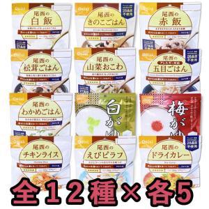 【セット】尾西食品 保存食アルファ米 全12種×各5個ミックスセット(計60個) zen-12-05(ho0a111)|griptone