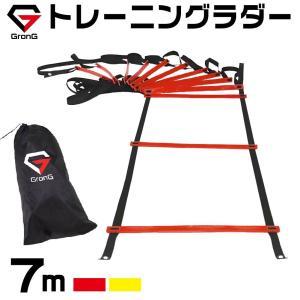 GronG トレーニングラダー アジリティラダー サッカー 7m プレート 13枚 イエロー レッド 収納袋|grong