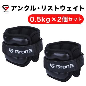 GronG アンクルリスト 0.5kg 2個セット アンクルウェイト リストウェイト パワーアンクル grong