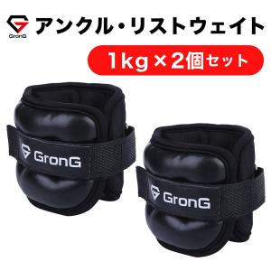 GronG アンクルリスト 1kg 2個セット アンクルウェイト リストウェイト パワーアンクル grong