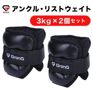 GronG アンクルリスト 3kg 2個セット アンクルウェイト リストウェイト パワーアンクル grong