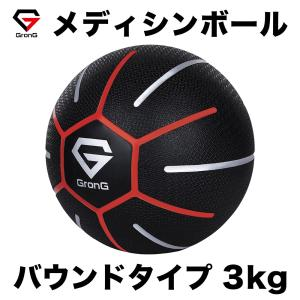 GronG メディシンボール 3kg トレーニング 体幹 トレーニングマニュアル付き|grong