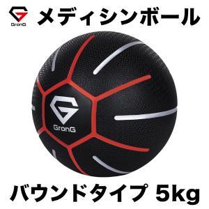 GronG メディシンボール 5kg トレーニング 体幹 トレーニングマニュアル付き|grong