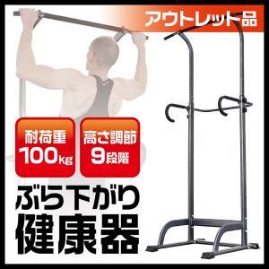 アウトレット品 GronG ぶら下がり 健康器 懸垂マシン マルチジム 耐荷重100kg タイプB|grong