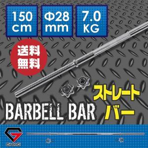 GronG(グロング) バーベルシャフト ストレートバー ウェイトトレーニング 150cm 径28mm|grong