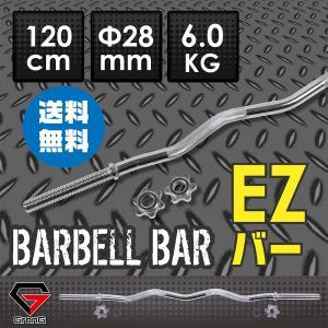 GronG バーベルシャフト EZバー ウェイトトレーニング 120cm 径28mm 6kg|grong