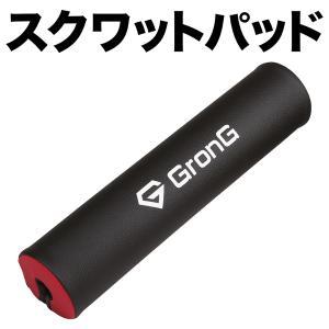 GronG スクワットパッド バーベル シャフト パッド 筋トレ|grong