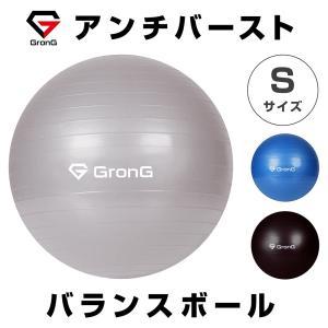 GronG バランスボール Sサイズ 45〜55cm アンチバースト 耐荷重200kg ヨガ エクササイズ ボール 空気入れ付き|grong