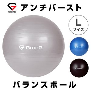 【セール中】GronG(グロング) バランスボール Lサイズ 65〜75cm アンチバースト 耐荷重200kg ヨガ エクササイズ ボール 空気入れ付き|grong