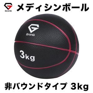 GronG(グロング) メディシンボール 3kg 筋トレ トレーニング 非バウンドタイプ インナーマッスル 全身 体幹 マニュアル付き|grong