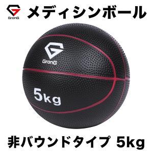 GronG(グロング) メディシンボール 5kg 筋トレ トレーニング 非バウンドタイプ インナーマッスル 全身 体幹 マニュアル付き|grong