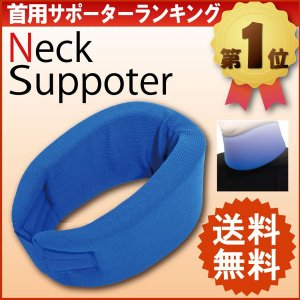 GronG 首サポーター ネックサポーター 頸椎カラー ブルー 3サイズ|grong