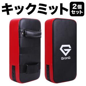 GronG キックミット キックボクシング 空手 格闘技 ボクササイズ 2個セット