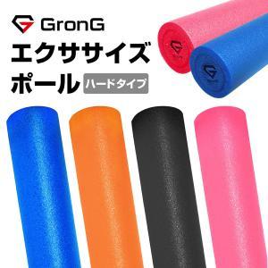 GronG ヨガポール ストレッチ用ポール 筋膜リリース フォームローラー エクササイズポール 90cm ロング ハードタイプ トレーニング|grong
