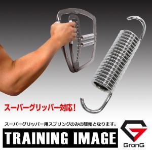 GronG(グロング) スーパーグリッパー 握力グリッパー バネ 握力 強化 ハンドグリッパー トレーニング 単体 強度 負荷 修理 交換 リスト 前腕 器具 筋トレ|grong