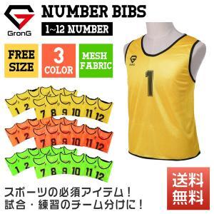 GronG ビブス ゼッケン メッシュ 12枚セット サッカー バスケットボール フットサル|grong