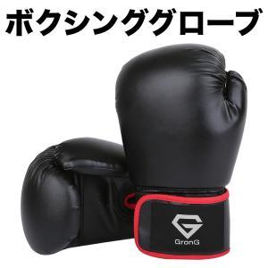 GronG ボクシンググローブ パンチンググローブ スパーリング トレーニング ミット打ち 10オンス 10oz 格闘技 練習 大人 女性 左右セット|grong
