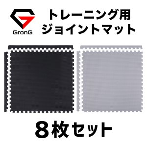 GronG ジョイントマット 厚み10mm 防音 ジムマット トレーニングマット フロアマット 大判 45×45cm 8枚組|grong