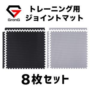 グロング ジョイントマット 厚み10mm 防音 ジムマット トレーニングマット フロアマット 大判 ...
