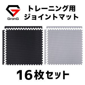 GronG ジョイントマット 厚み10mm  防音 ジムマット トレーニングマット フロアマット 大判 45×45cm 16枚組|grong