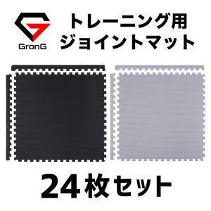 GronG ジョイントマット 厚み10mm  防音 ジムマット トレーニングマット フロアマット 大判 45×45cm 24枚組|grong