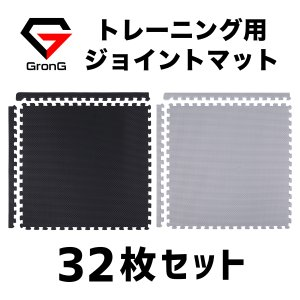 GronG ジョイントマット 厚み10mm  防音 ジムマット トレーニングマット フロアマット 大判 45×45cm 32枚組|grong