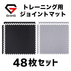 グロング ジョイントマット 厚み10mm  防音 ジムマット トレーニングマット フロアマット 大判...
