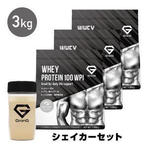 GronG プロテイン シェイカー セット 3kg ホエイプロテイン100 WPI CFM製法 人工甘味料・香料無添加 ナチュラル トレーニング|grong