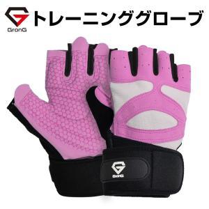 GronG(グロング) トレーニンググローブ 筋トレグローブ メンズ レディース 両手 リストラップ付き|grong