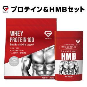 GronG プロテイン ナチュラル 1kg HMB セット ホエイプロテイン100 国産 人工甘味料・香料無添加 おきかえダイエット 筋トレ|grong