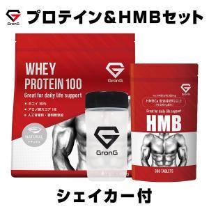 GronG プロテイン ナチュラル 1kg シェイカー HMB セット ホエイプロテイン100 国産 人工甘味料・香料無添加 おきかえダイエット 筋トレ|grong