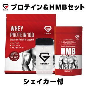 GronG プロテイン ココア風味 1kg シェイカー HMB セット ホエイプロテイン100 国産 WPC おきかえダイエット 筋トレ|grong