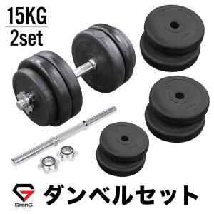 GronG(グロング)(グロング) ダンベル 30kg セット 片手15kg×2個 シャフト プレート シャフト 重量変更可能|grong