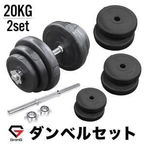 GronG(グロング) ダンベル 40kg セット 片手20kg×2個 シャフト プレート シャフト 重量変更可能|grong