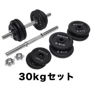 GronG(グロング) アイアンダンベル 30kg セット 片手15kg×2個 シャフト プレート 重量変更 調節可能 |grong