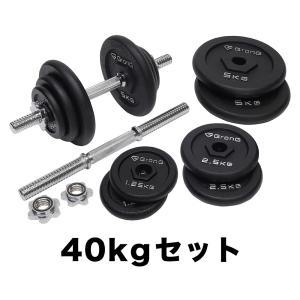 GronG アイアンダンベル 40kg セット 片手20kg×2個 シャフト プレート 重量変更 調節可能|grong