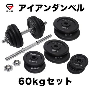 GronG アイアンダンベル 60kg セット 片手30kg×2個 シャフト プレート 重量変更 調節可能|grong
