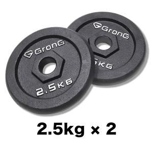 GronG アイアンダンベル プレート 追加 セット バーベル 2.5kg×2 計5kg シャフト径28mm|grong