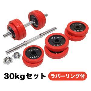 GronG アイアンダンベル 30kg セット 片手15kg×2個 ラバー付き シャフト プレート 重量変更 調節可能|grong