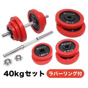 GronG アイアンダンベル 40kg セット 片手20kg×2個 ラバー付き シャフト プレート 重量変更 調節可能|grong